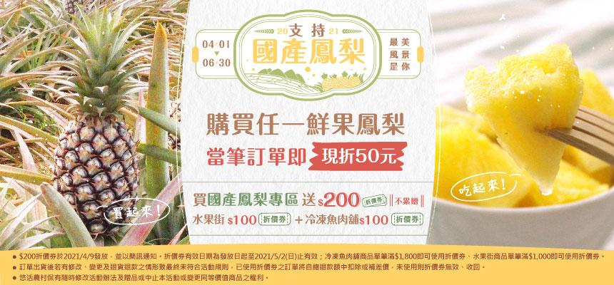 支持國產鳳梨 台灣最美風景就是你