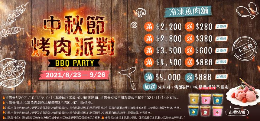 中秋節 烤肉派對BBQ PARTY